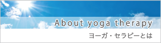 About yoga therapyヨーガ・セラピーとは